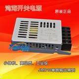 JMD10-12促销 鸿海电源总代理 10W 12V 12V1A 可开增票