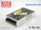 正品台湾明纬开关电源NES-100-12 100W 12V8.5A 可开票实体店