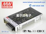 正品SP-75-12 75W 12V6.3A单路输出PFC台湾明纬开关电源 可开增票