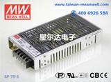 正品台湾SP-75-5 75W 5V15A 单路输出PFC明纬开关电源 苏州总代理